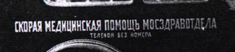 Надпись СКОРАЯ МЕДИЦИНСКАЯ ПОМОЩЬ МОСЗДРАВОТДЕЛА. Телефон без номера. на автомобиле Mercedes 15/70/100 PS Typ 400 1924/25 гг.